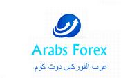 عرب الفوركس دوت كوم